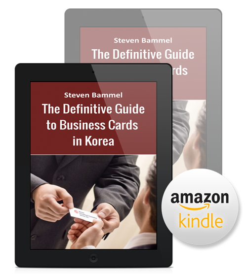 Korea business central expert support for your success in korea steven bammels definitive guide to business cards in korea everything you need to know is now available on amazon reheart Gallery